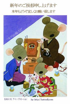 ネズミの嫁入り