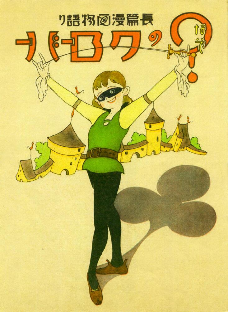 Clover di Katsuji Matsumoto.