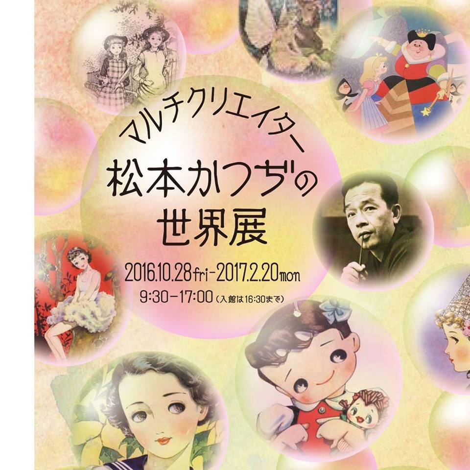 The World of Matsumoto Katsuji Exhibition at Tezuka Osamu Museum Poster